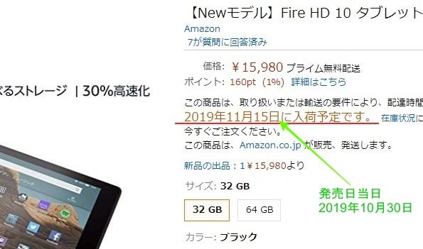 新型Fire HD 10発売日「2019年11月15日に入荷予定です。」