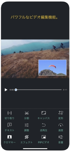 iPhone「Perfect Video 8.0.0」