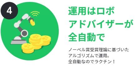 LINEスマート投資「ワンコイン投資」特徴4