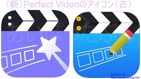 アプリ「Perfect Video」新旧アイコン比較