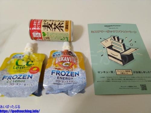 ミステリーボックスキャンペーンのサンキュー賞(Amazonパントリー)