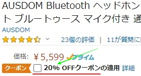 Amazon20%OFFクーポン、ANC7S