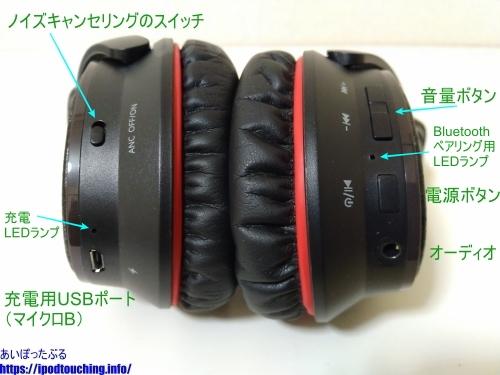 AUSDOM Bluetoothヘッドホン ANC7S 操作ボタン/スイッチ