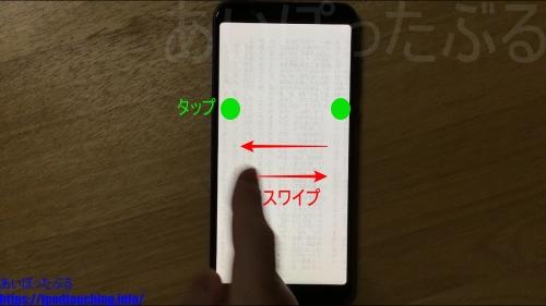 【Kindleアプリ】ページめくり基本操作