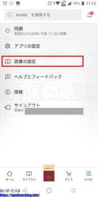 [読書の設定]・(Kindleアプリ)