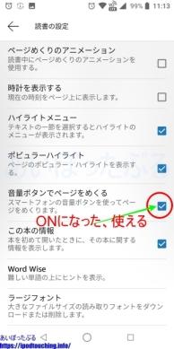 [音量ボタンでページをめくる]ON・(Kindleアプリ)