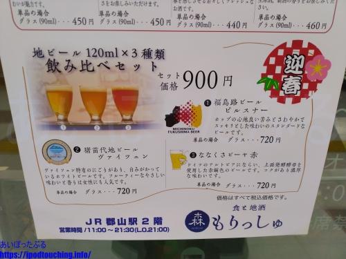 地ビール飲み比べセット(もりっしゅ)