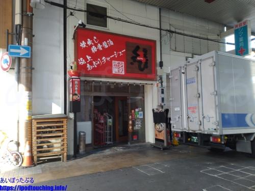 麺家くさび 郡山本店