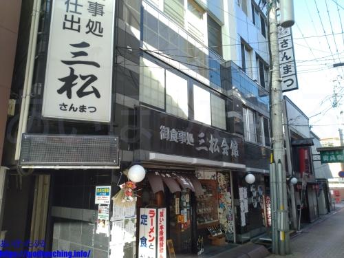 三松会館(福島県郡山市)