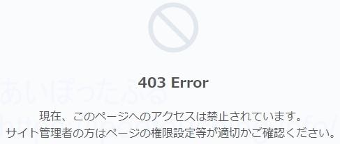 403 Error(403エラーの画面・ロリポップ)