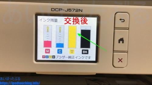 インク残量確認(プリンター DCP-J572N)