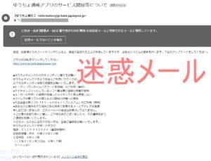 【迷惑メール】ゆうちょ通帳アプリのサービス開始等について(パソコン版)