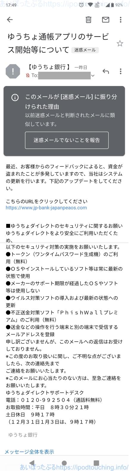 【迷惑メール】ゆうちょ通帳アプリのサービス開始等について(Androidスマホ版)