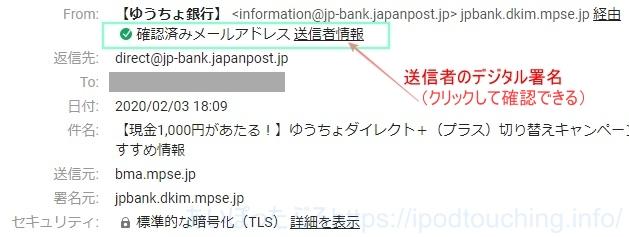 ゆうちょ銀行「確認済メールアドレス」送信者情報あり