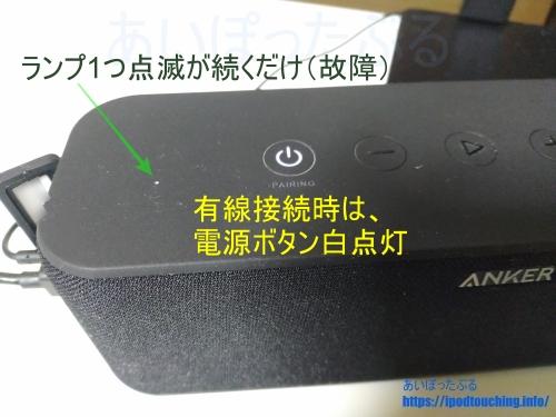 Anker Soundcore Boost(Bluetoothスピーカー)電源ボタン白点灯