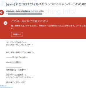 【迷惑メール】「新型コロナウイルスをやっつけろキャンペーンTVCARD」