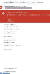 【迷惑メール】「最新版アップデートのテレビカード」
