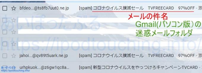 メールの件名(Gmailの迷惑メールフォルダ)コロナウィルス撲滅セール