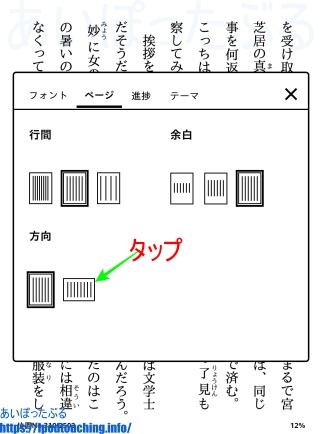方向(横画面へ切り替え Kindle Paperwhite)
