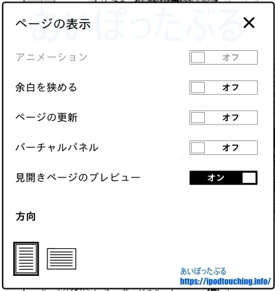 ページの表示(Kindle Paperwhite)