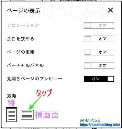方向(ページの表示・Kindle Paperwhite)