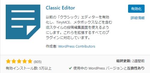 「Classic Editor」(Wordpress プラグイン)