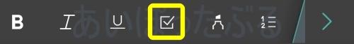 チェックボックス挿入ボタン(Evernote for Android)