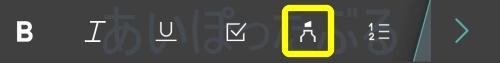 背景色ボタン(Evernote for Android)蛍光ペン効果