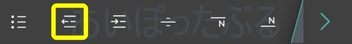 行を左へ移動ボタン(Evernote for Android)
