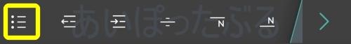 箇条書きボタン(Evernote for Android)