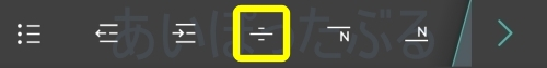 区切り線(水平線)ボタンEvernote for Android