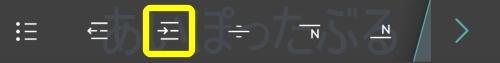 行を右に移動ボタン(Evernote for Android)