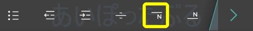 下揃えボタン(Evernote for Android)