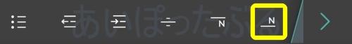 上揃えボタン(Evernote for Android)