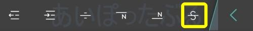 打ち消し線ボタン(Evernote for Android)