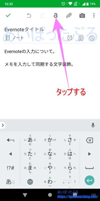 書式設定ツールバー起動ボタン(Evernote for Android)