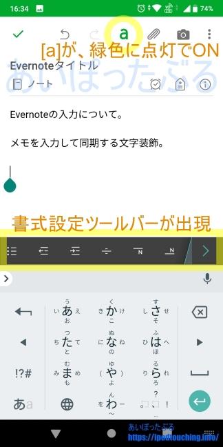 書式設定ツールバー(Evernote for Android)