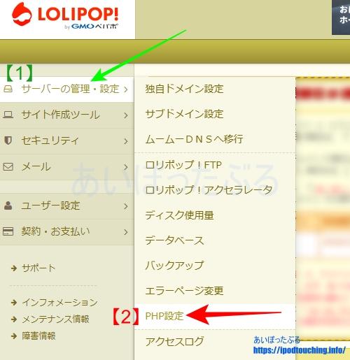 ロリポップ管理画面メニューから「PHP設定」