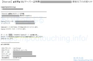 メール【Xserver】SSLサーバー証明書 更新完了のお知らせ