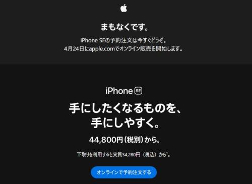 新型 iPhone SE(第二世代)Appleストア