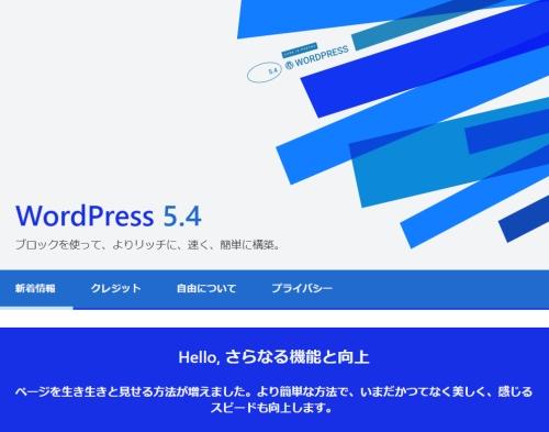WordPress 5.4 更新直後の画面・ロゴ