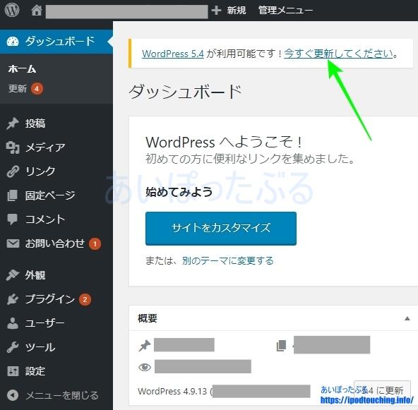 ダッシュボード管理画面「WordPress 5.4 今すぐ更新してください。」