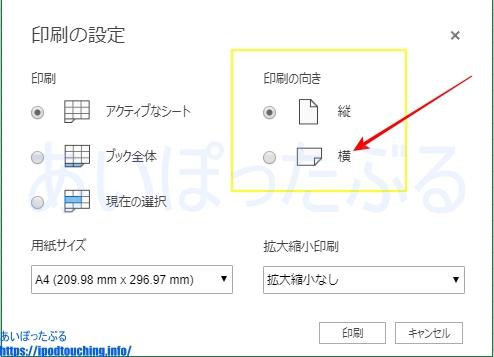 印刷の向きを横に設定する(エクセルオンライン)
