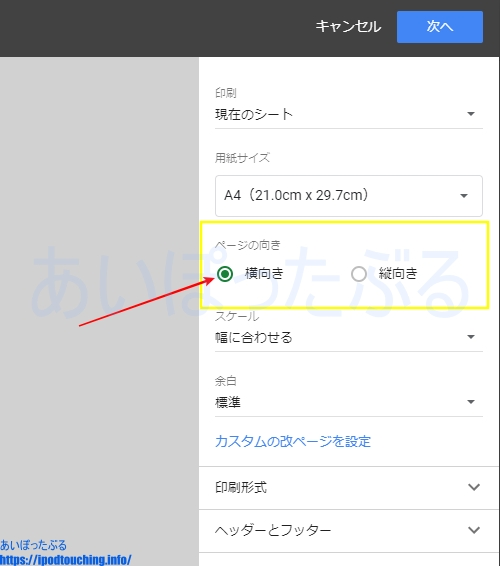 Googleスプレッドシートで印刷を横向き設定(ページの向き)