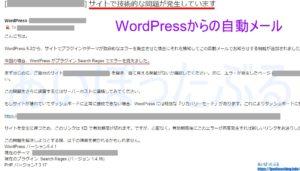 「サイトで技術的な問題が発生しています」(WordPressからの自動メール)
