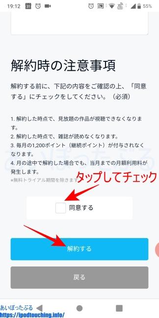 U-NEXT解約方法・Androidスマホ6