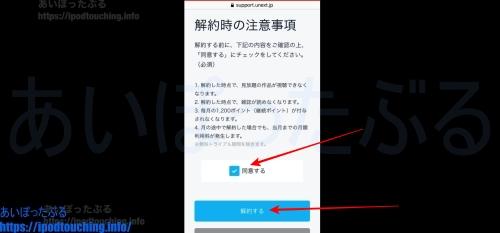 U-NEXT解約方法・iOS6