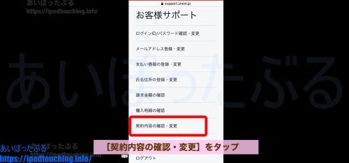 U-NEXT解約方法・iOS3