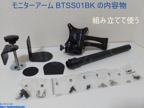 モニターアーム BESTEK(ベステック)BTSS01BK の内容物