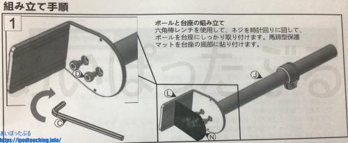 モニターアーム BESTEK(ベステック)BTSS01BK 組み立て1